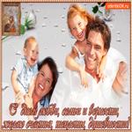 С прекрасным праздником семьи, любви и верности