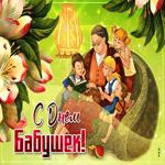 С прекрасным праздником всех бабушек