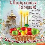 С Преображением Господним, С Яблочным Спасом