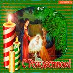 С Рождеством 7 января
