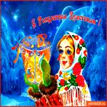 С Рождеством друзей поздравляю