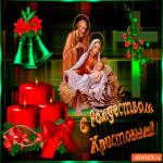 С рождеством христовым вас