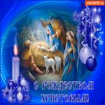 С Рождеством христовым поздравляю вас