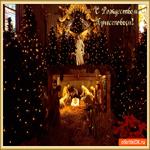 С Рождеством Христовым поздравляю