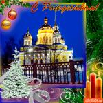 С Рождеством Христовым вас друзья