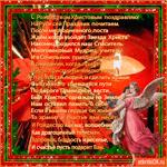 С Рождеством Христовым всех поздравляю