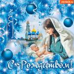С рождеством поздравляю