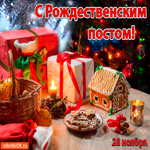 С Рождественским постом 28 ноября