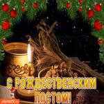 С Рождественским постом