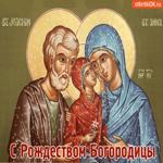 С Рождеством Богородицы