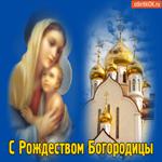 С Рождеством Богородицы, Девы Марии