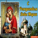 С Рождеством Девы Марии