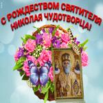 С Рождеством Николая Чудотворца
