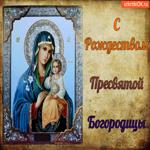 С Рождеством Пресвятой Богородицы С праздником