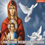 С Рождеством Пресвятой Богородицы, С праздником