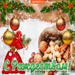 С Рождеством желаю счастья