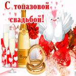 Праздничная открытка с топазовой свадьбой