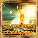 С великим Крещением господним