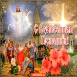 С великим праздником Вознесение Господне