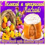 С Великой и прекрасной Пасхой