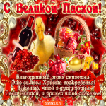 С великой Пасхой, это символ Христа