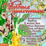 С Вербным Воскресеньем - Счастья и покоя