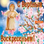 С Вербным Воскресеньем - Счастья вашим близким