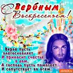 С Вербным Воскресеньем - Вера счастья принесёт