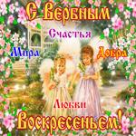 С Вербным Воскресеньем - Мира и любви