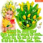 С весной вас поздравляю, милые друзья