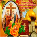 С Воздвижением Креста Господня, друзья