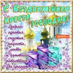 С Воздвижением Креста Господня Счастья, радости и любви