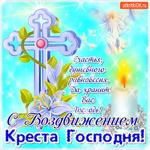 С Воздвижением Креста Господня, Счастья вам