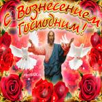 С Вознесением Господним открытка