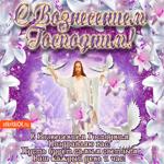 С Вознесением Господним поздравляю вас