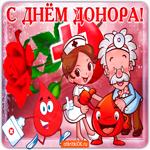 С всемирным днем донора крови