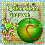С Яблочным Спасом, мой дорогой друг