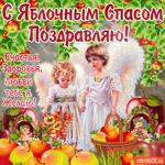 С Яблочным Спасом поздравляю - Любви тебе я желаю