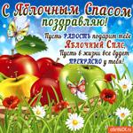 С Яблочным Спасом поздравляю - Пусть в жизни всё будет прекрасно