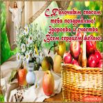С Яблочным Спасом поздравляю - Здоровья всем сердцем желаю