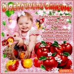 С Яблочным Спасом - Пусть в вашей жизни царит мир