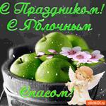 С Яблочным Спасом, С праздником тебя