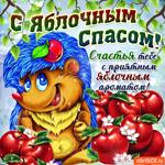 С Яблочным Спасом - Счастья тебе