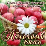 С Яблочным Спасом - Счастья, здоровья и радости