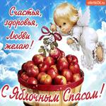 С Яблочным Спасом - Счастья, здоровья, любви желаю