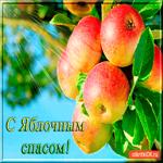С Яблочным Спасом - Свежих яблок тебе на страничку
