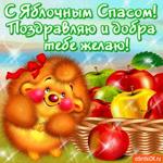 С Яблочным Спасом тебя поздравляю - И добра тебе желаю