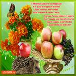 С Яблочным Спасом я вас поздравляю