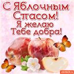 С Яблочным Спасом - Я желаю тебе добра