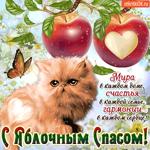 С Яблочным Спасом - Желаю мира в каждом доме
